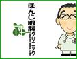 ほんじ眼科クリニック