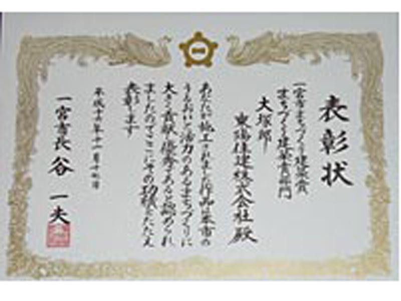 東陽住建株式会社