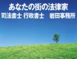 司法書士岩田事務所