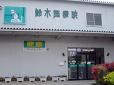 鈴木施療院