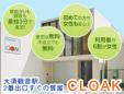 質屋CLOAK名古屋大須店