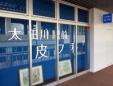 太田川駅前皮フ科
