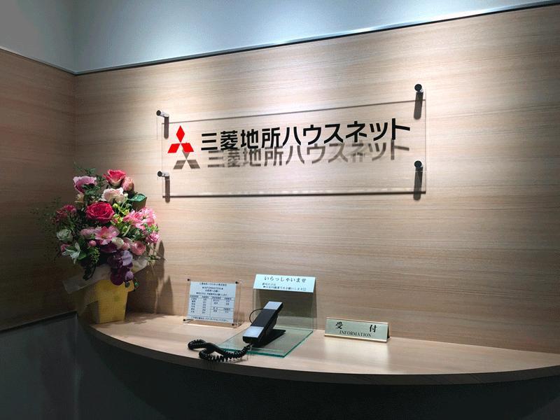 三菱地所ハウスネット株式会社名古屋営業部