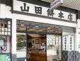 株式会社山田餅本店