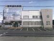 髙岡歯科医院