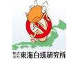 株式会社東海白蟻研究所