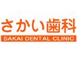 さかい歯科