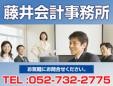 藤井義大税理士事務所