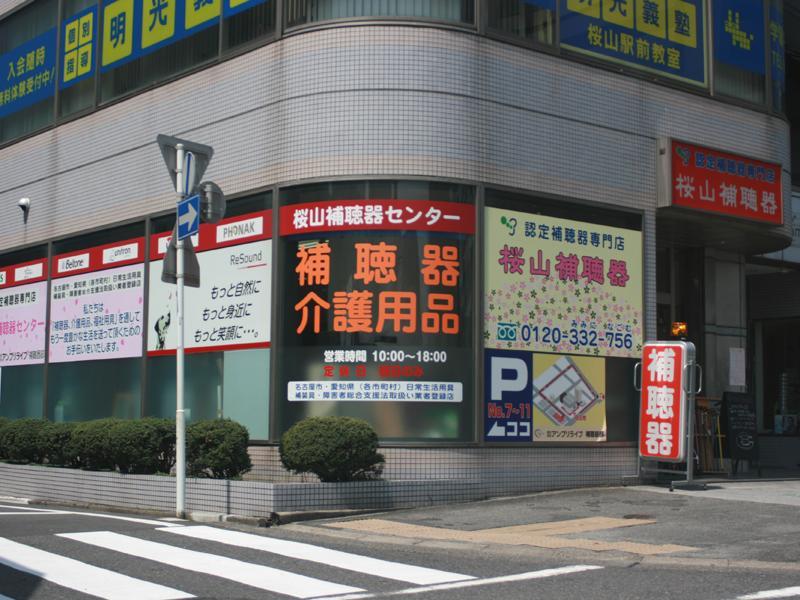 株式会社アンプリライブ桜山補聴器センター