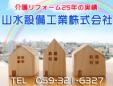 山水設備工業株式会社