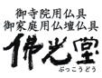 株式会社佛光堂