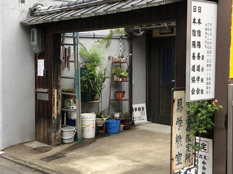 日本陰陽易道協会星合鑑定所