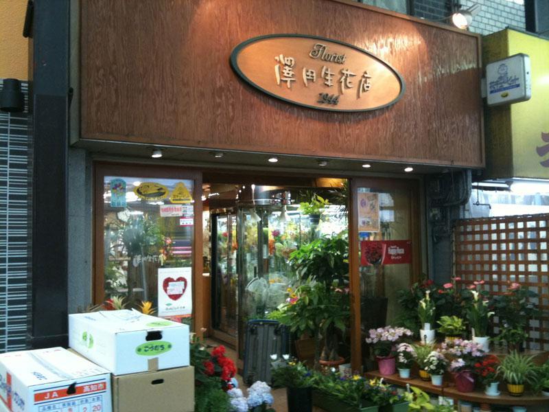 澤田生花店
