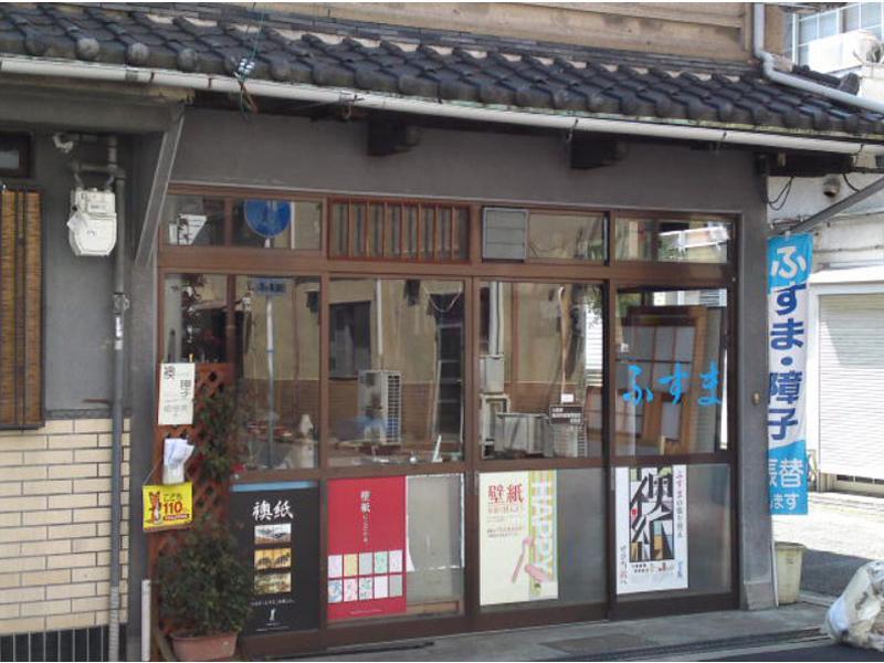 塩田表具店