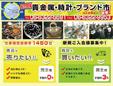 新大阪道具市場