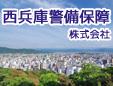 西兵庫警備保障株式会社