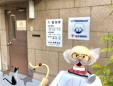 横幕獣医科医院