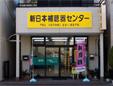 新日本補聴器株式会社田辺店