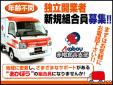 赤帽鳥取県軽自動車運送協同組合倉吉支部