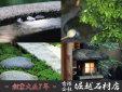 有限会社堀越石材店/西福原工場
