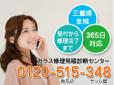 大村美術店