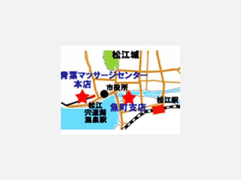 青葉マッサージセンター本店