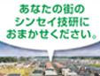 シンセイ技研株式会社