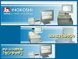 株式会社イノコシオープンシステムズ松江営業所