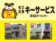松江キーサービス