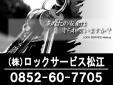 株式会社ロックサービス松江