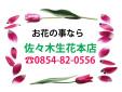 佐々木生花本店