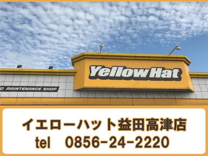 イエローハット益田高津店