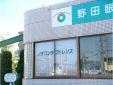 野田眼科医院