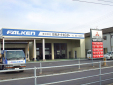 株式会社日発オートセンター