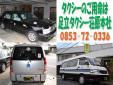 足立タクシー荘原本社