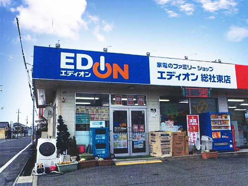 エディオン総社東店
