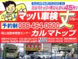 マッハ車検岡山自動車検査センター
