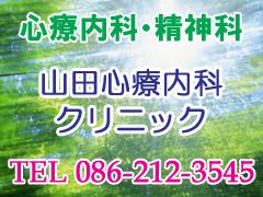 山田心療内科クリニック