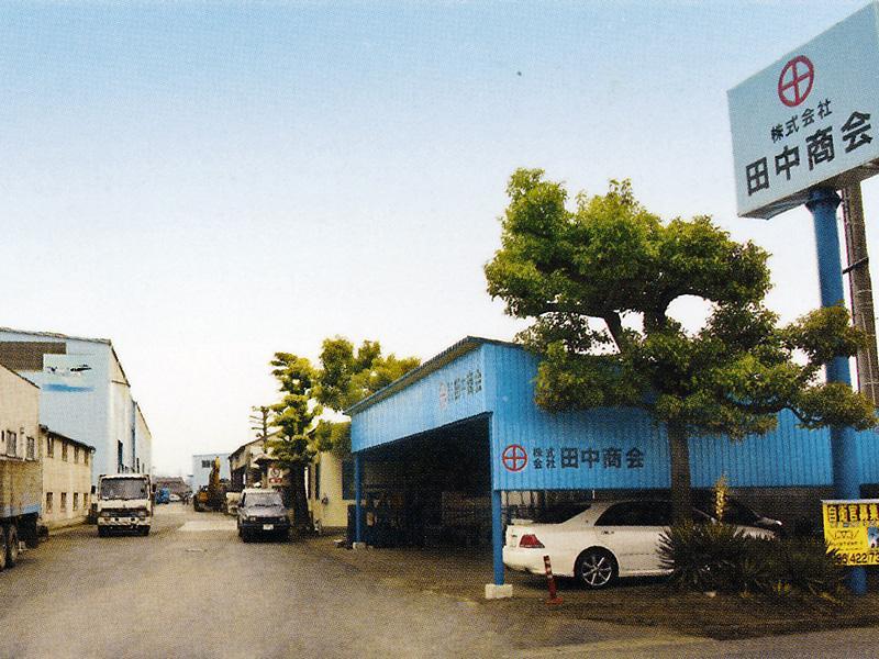 株式会社田中商会