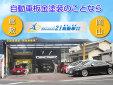 ボディーショップ21自動車有限会社