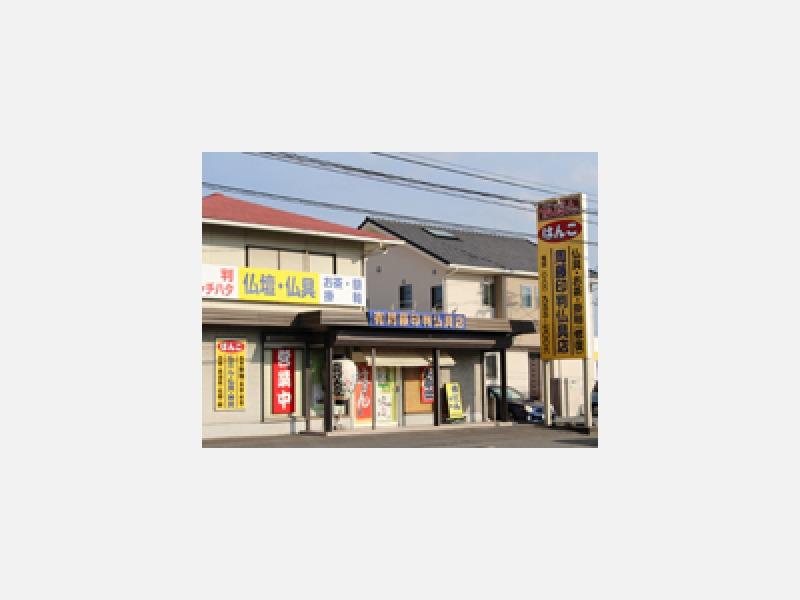 有限会社周藤印判仏具店山陽店
