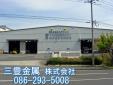 三豊金属株式会社