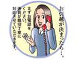 丸十運輸倉庫株式会社/水島支店
