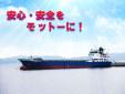 岡山海運株式会社