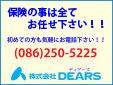 株式会社ディアーズ