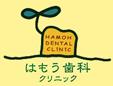はもう歯科クリニック