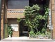 テツムラ漢方薬局