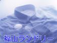 福山ランドリー/本店