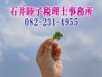 石井睦子税理士事務所