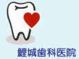 鯉城歯科医院